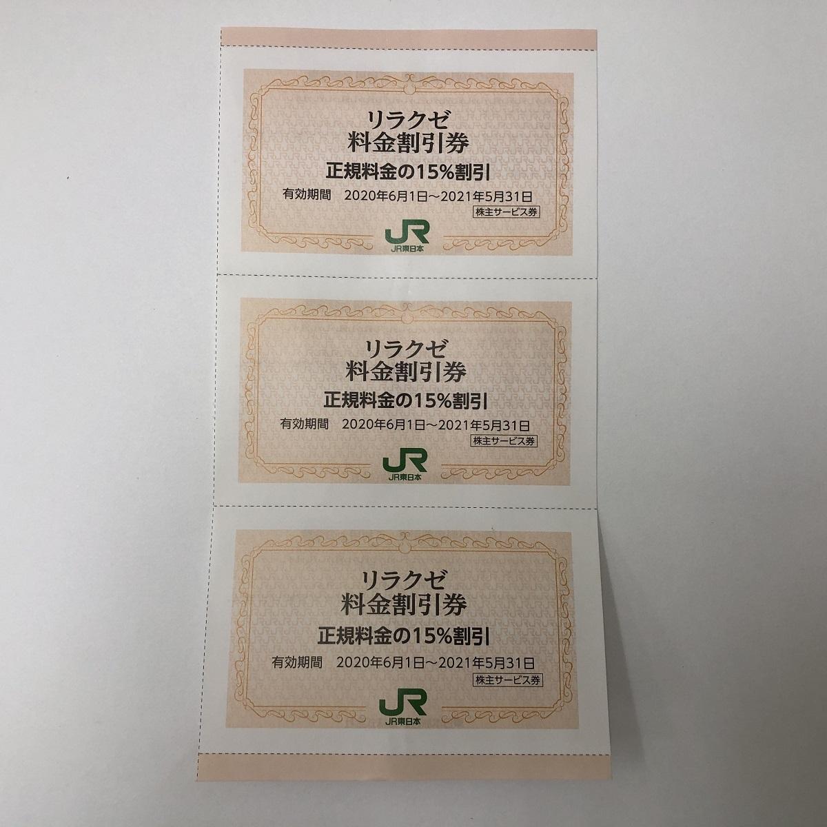 【大黒屋】即決 JR東日本株主優待券 リラクゼ料金15%割引券 3枚セット 有効期限:2021年5月31日迄 1-5セット_画像1