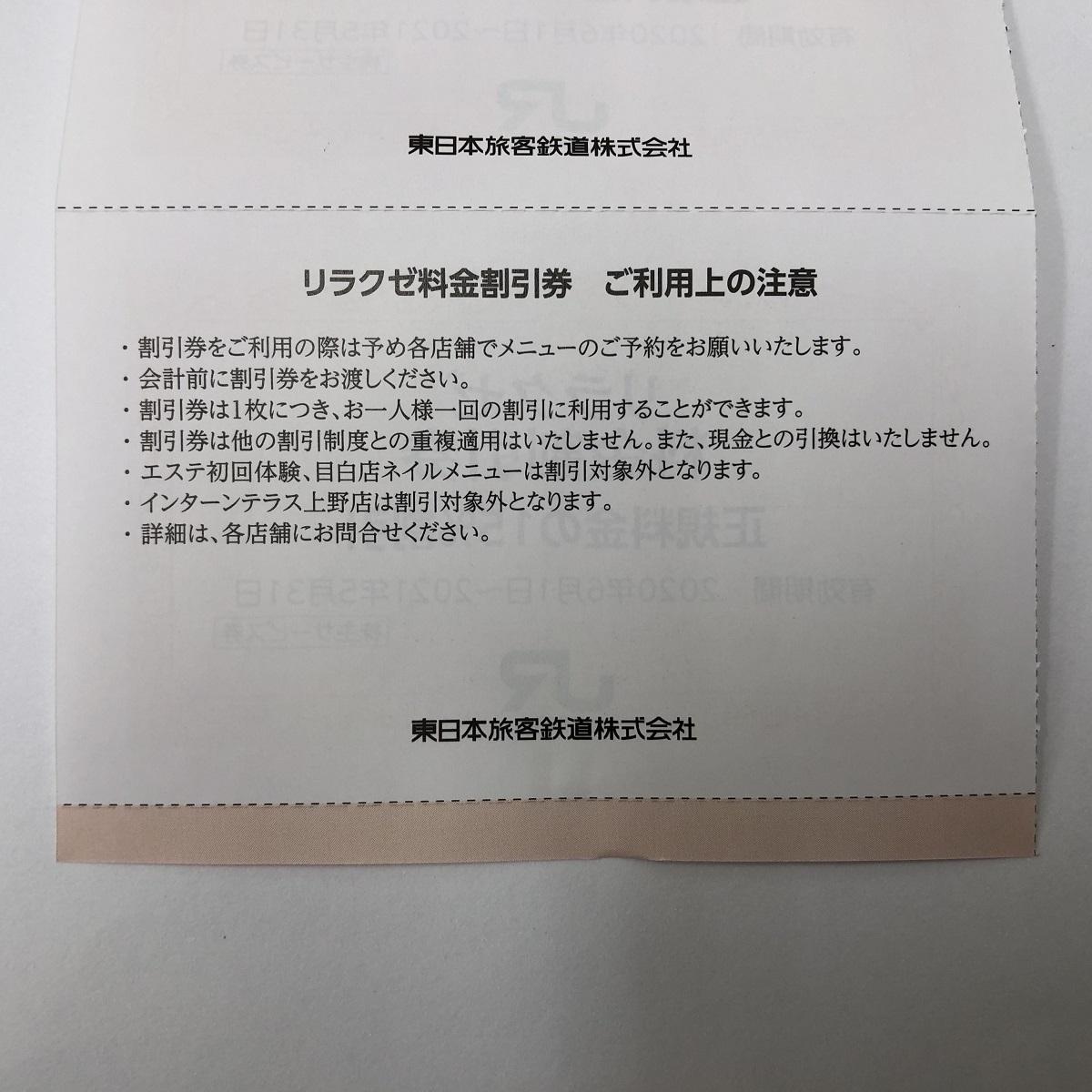 【大黒屋】即決 JR東日本株主優待券 リラクゼ料金15%割引券 3枚セット 有効期限:2021年5月31日迄 1-5セット_画像2