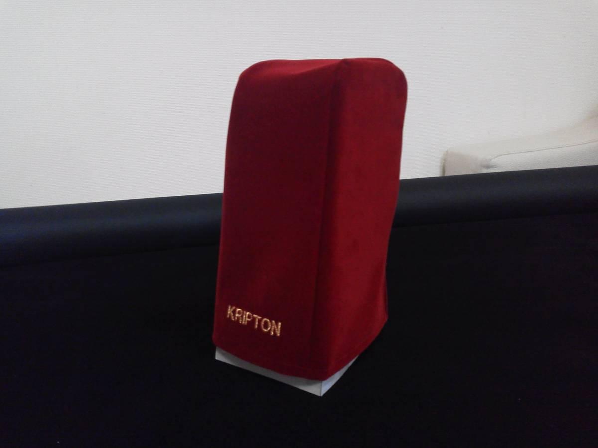 KRIPTON KS-1HQM、KS-3HQM専用 高級スピーカーカバー 2枚1組 ベルベット・スエード製 オーダーメイド仕様_ワインのカバーサンプル