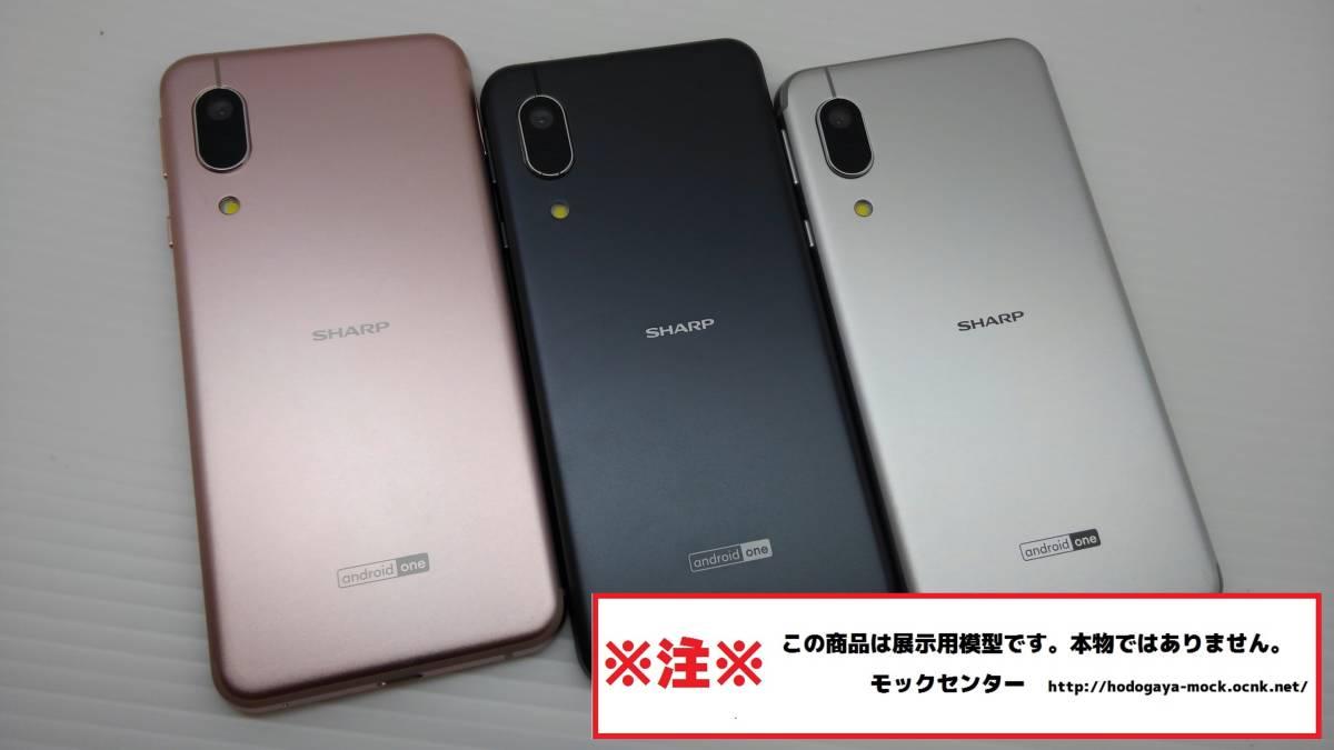 【モック】 ワイモバイル Android one S7 3色set 2019年製 ○ 月~金13時までの入金で当日出荷 ○ 携帯スマホサンプルのモックセンター_画像2