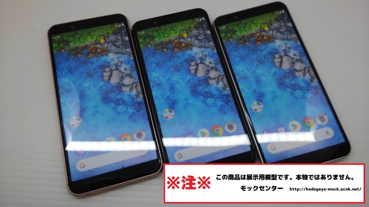【モック】 ワイモバイル Android one S7 3色set 2019年製 ○ 月~金13時までの入金で当日出荷 ○ 携帯スマホサンプルのモックセンター_画像1