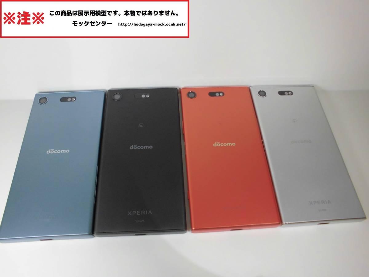 【モック】 NTTドコモ SO-02K Xperia XZ1 Compact 4色セット 2017年製 ○ 月~金13時までの入金で当日出荷 ○ 模型 ○ モックセンター_画像2