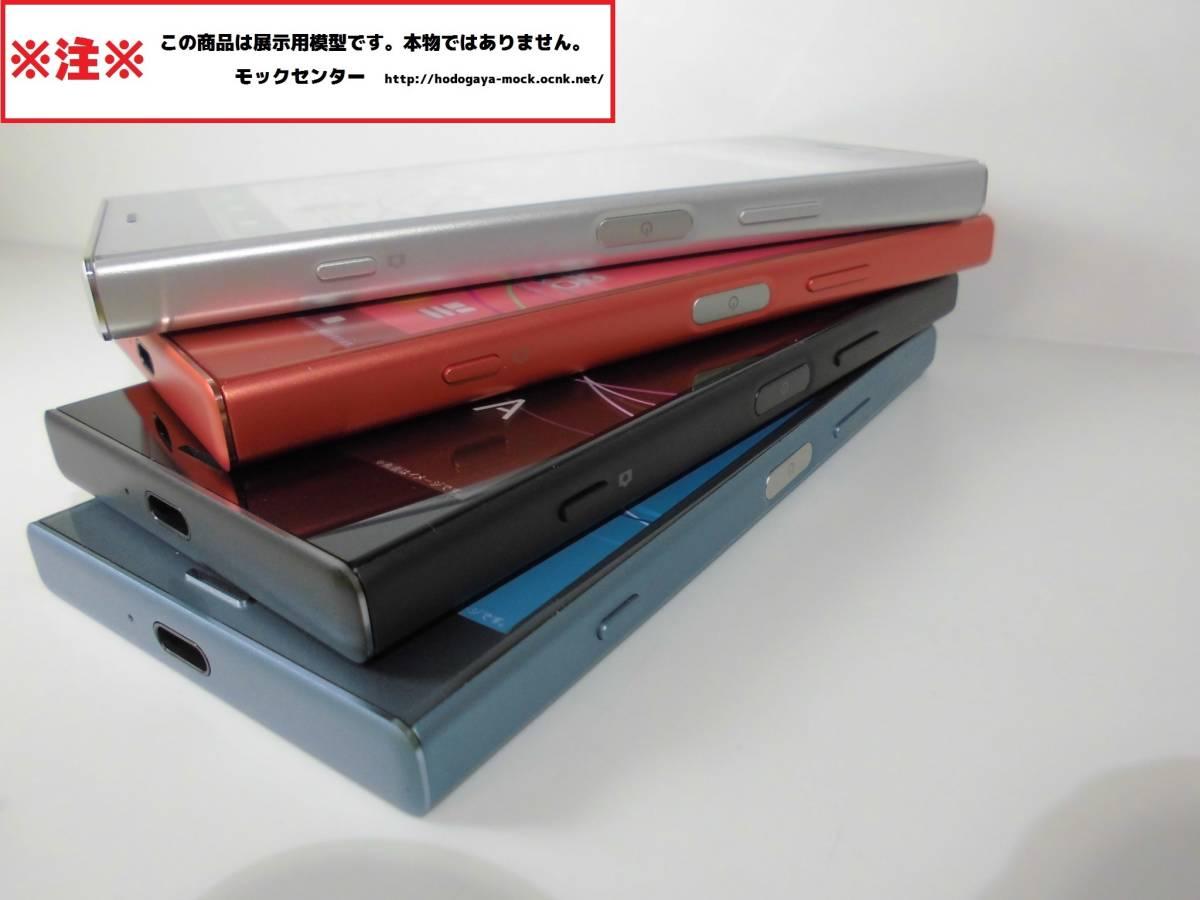 【モック】 NTTドコモ SO-02K Xperia XZ1 Compact 4色セット 2017年製 ○ 月~金13時までの入金で当日出荷 ○ 模型 ○ モックセンター_画像3
