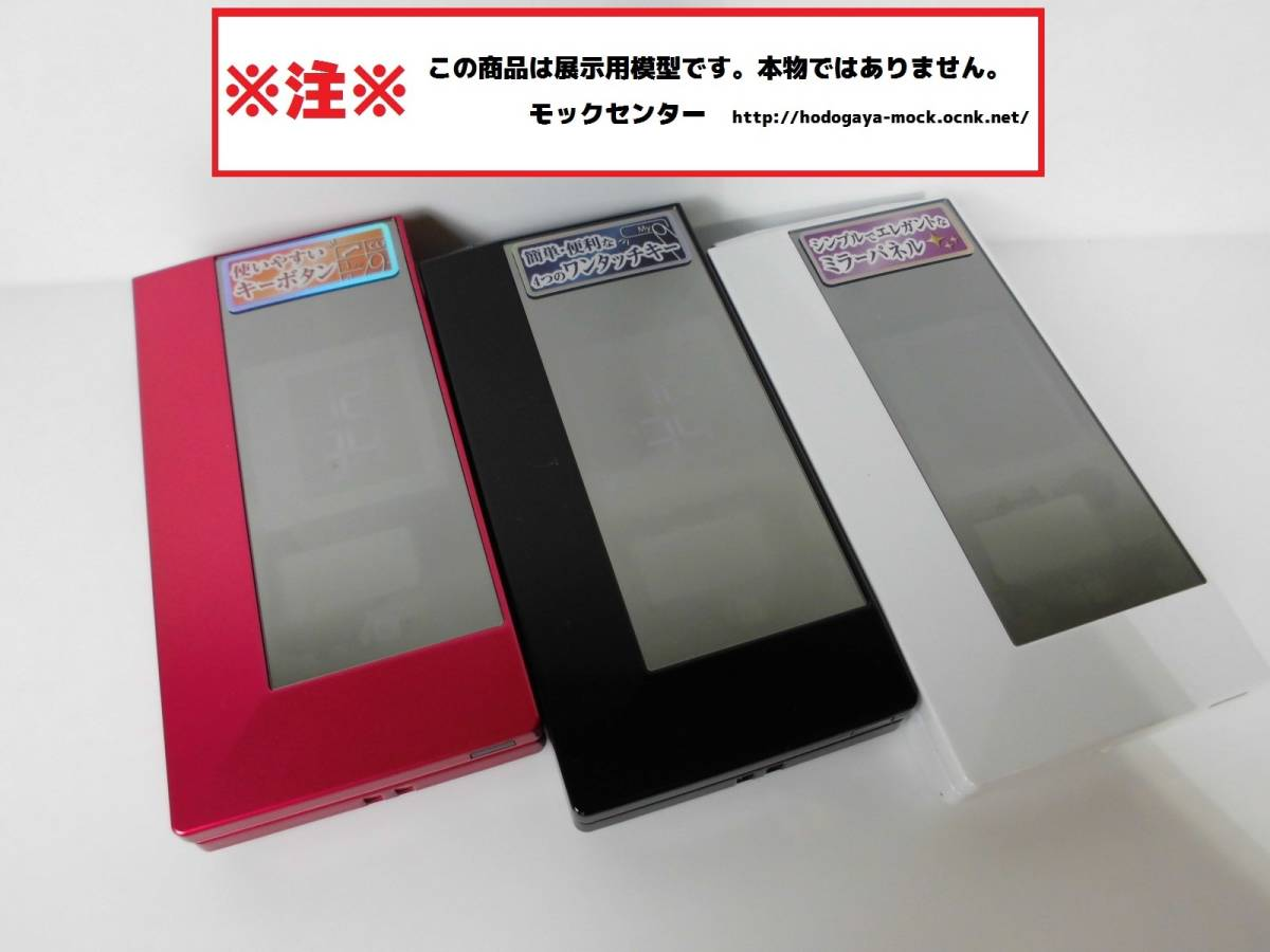 【モック】 NTTドコモ L-10C 3色セット ガラケー 2011年製 ○ 月~金13時までの入金で当日出荷 ○ 模型 ○ モックセンター_画像1