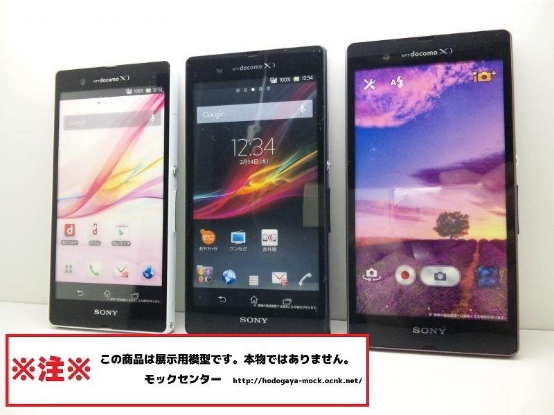 【モック】 NTTドコモ SO-02E Xperia Z 3色セット 2013年製 ○ 月~金13時までの入金で当日出荷 ○ 模型 ○ モックセンター_画像1