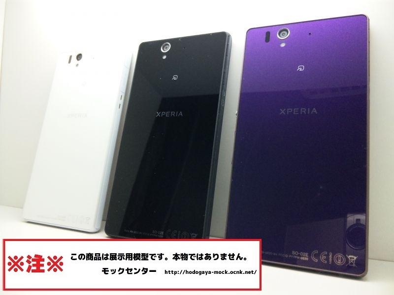 【モック】 NTTドコモ SO-02E Xperia Z 3色セット 2013年製 ○ 月~金13時までの入金で当日出荷 ○ 模型 ○ モックセンター_画像2