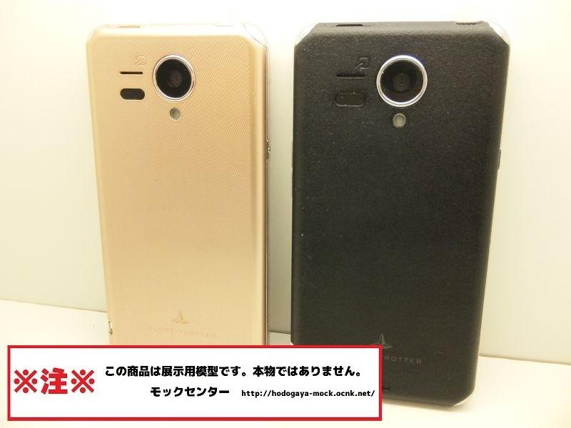 【モック】 NTTドコモ F-12C 2色セット スマートフォン 2011年製 ○ 月~金13時までの入金で当日出荷 ○ 模型 ○ モックセンター_画像2