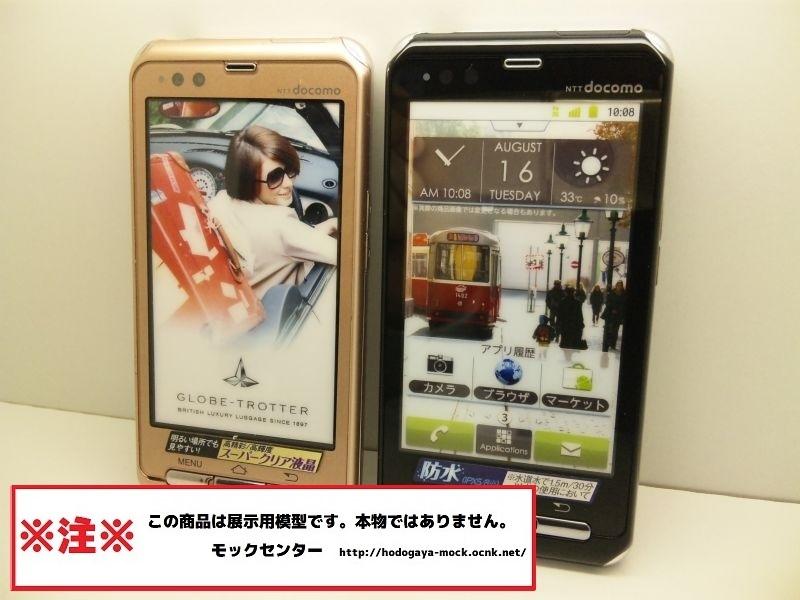 【モック】 NTTドコモ F-12C 2色セット スマートフォン 2011年製 ○ 月~金13時までの入金で当日出荷 ○ 模型 ○ モックセンター_画像1