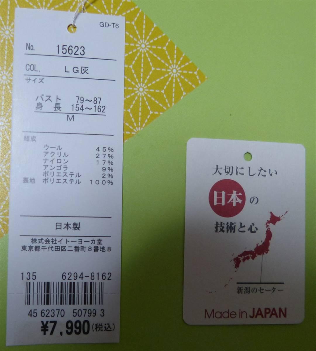 ★ 新品タグ付き 衿付きカーディガン 日本製 グレー M ★_画像7