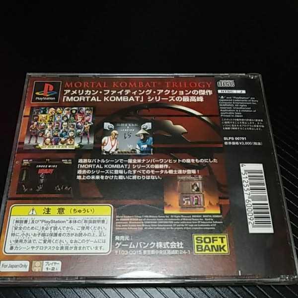PlayStation プレイステーション プレステ PS1 PS ソフト SLPS00791 モータルコンバットトリロジー 帯 ハガキ 完品? レアゲーム