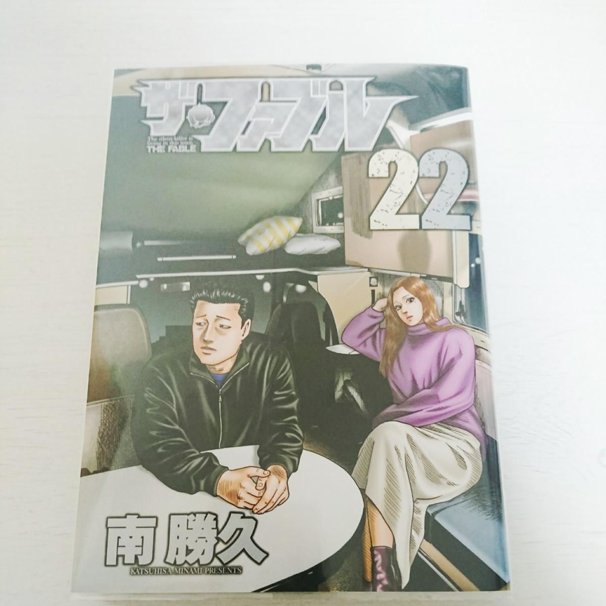 ザ・ファブル 22