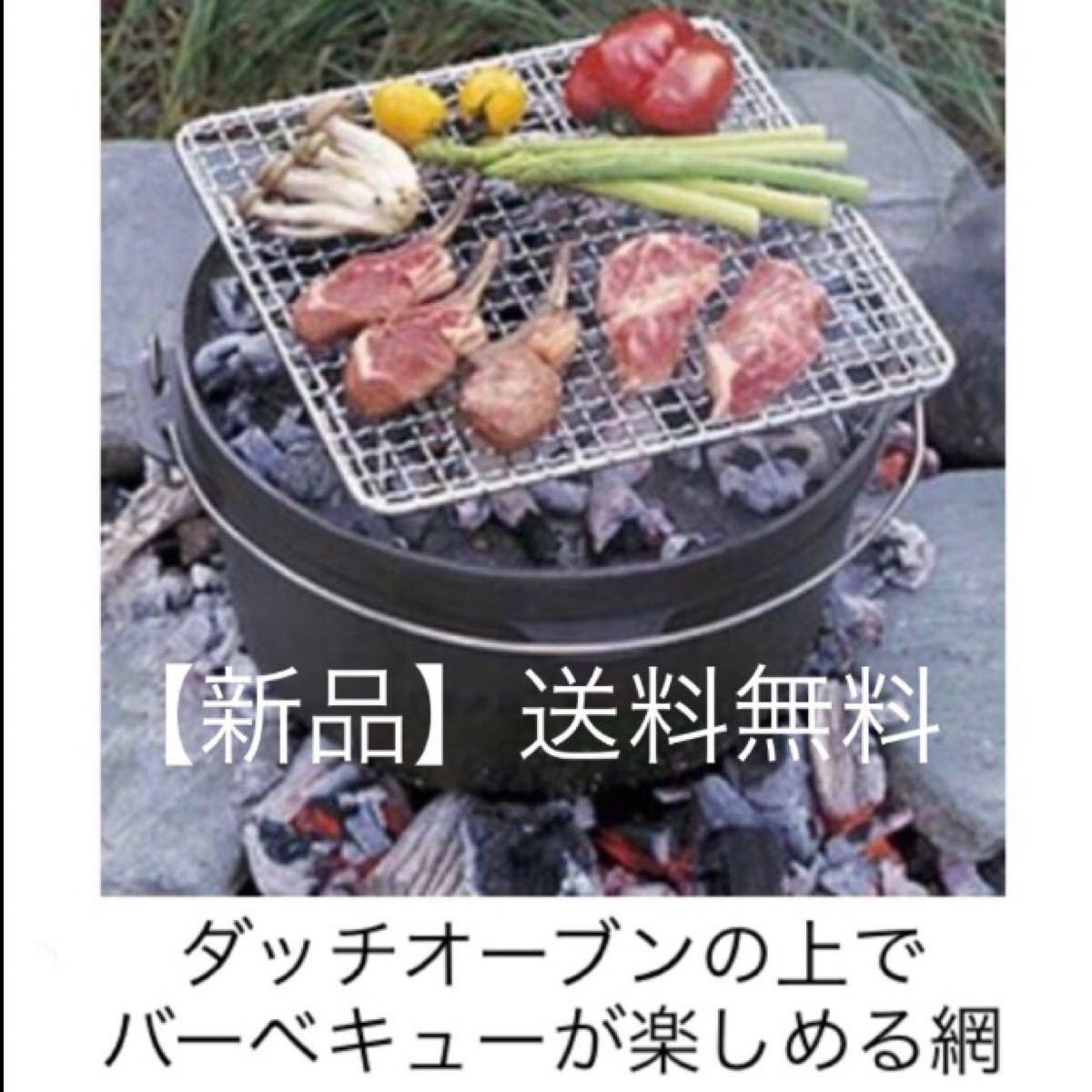 【値下げ不可】ダッチオーブンの上で バーベキューが楽しめる焼き網