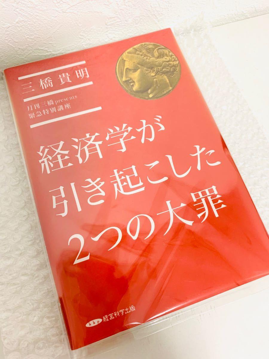 経済学が引き起こした2つの大罪 月刊三橋presents緊急特別講座