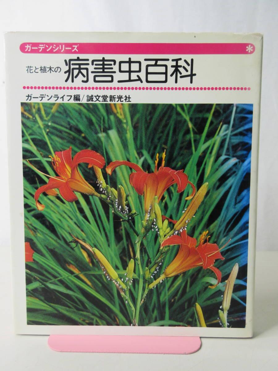 ガーデンシリーズ 花と植木の病害虫百科 ガーデンライフ編 昭和51年5月 誠文堂新光社 YB201028M1_画像1