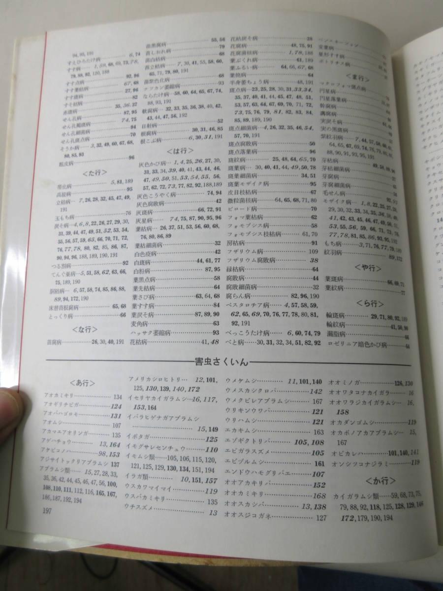 ガーデンシリーズ 花と植木の病害虫百科 ガーデンライフ編 昭和51年5月 誠文堂新光社 YB201028M1_画像4