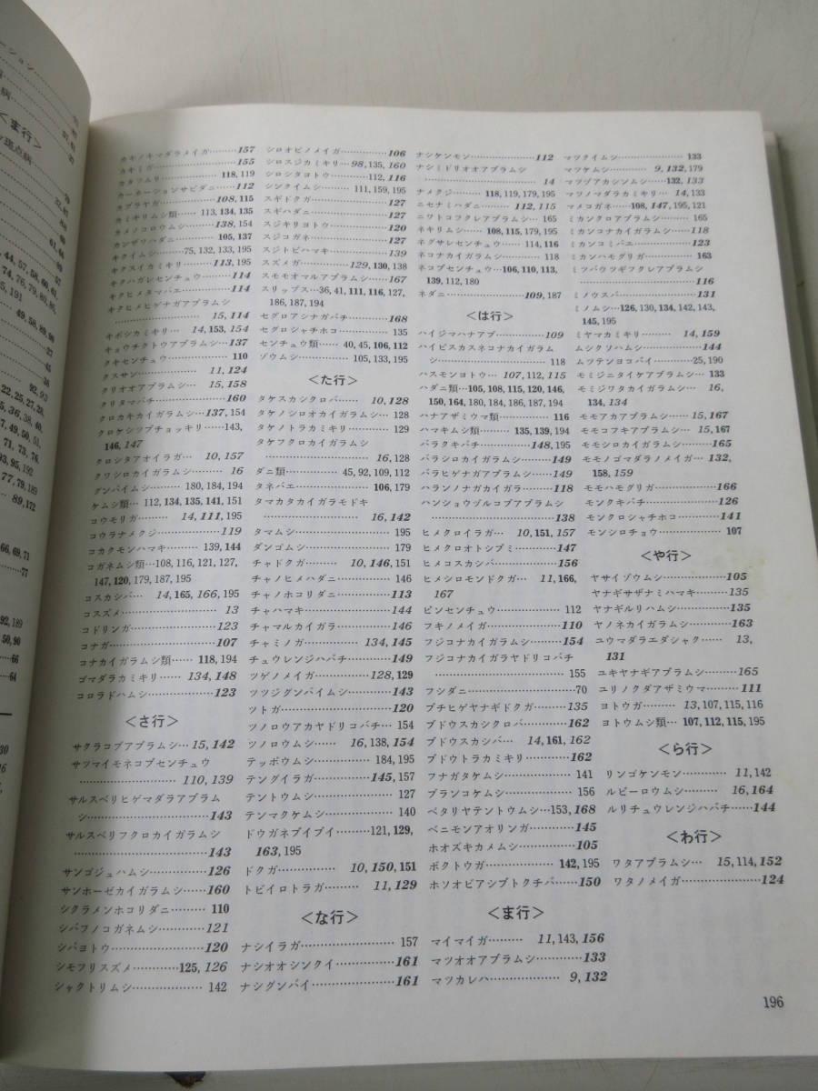 ガーデンシリーズ 花と植木の病害虫百科 ガーデンライフ編 昭和51年5月 誠文堂新光社 YB201028M1_画像5
