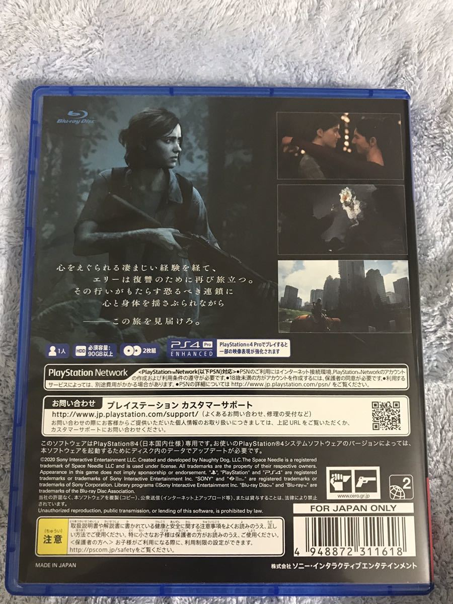PS4 ラストオブアス2 THE LAST OF US PART2 美品 ラスアス2