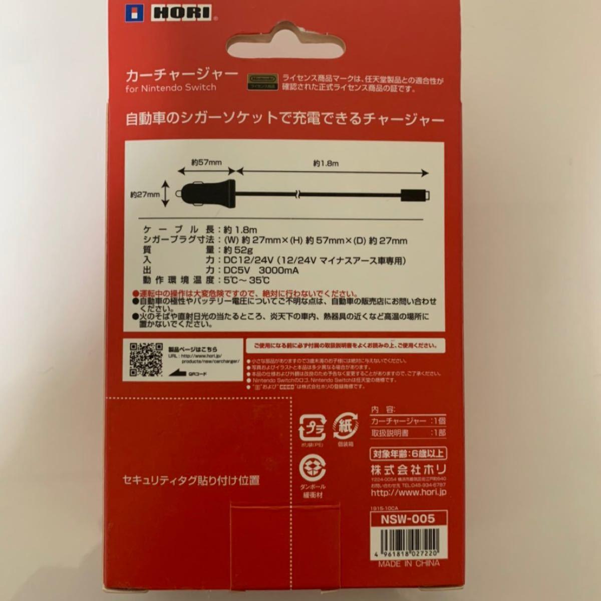 【Nintendo Switch対応】カーチャージャー for 任天堂 スイッチ