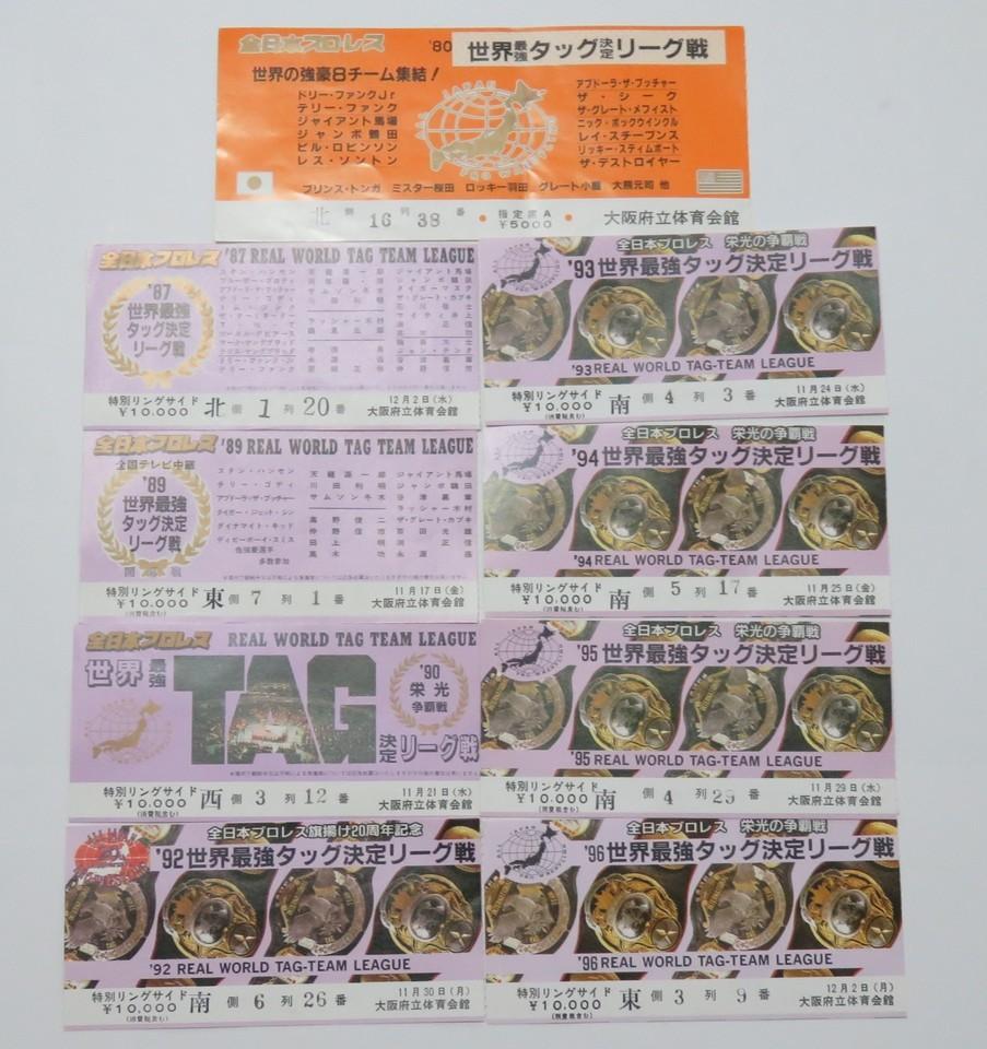 全日本プロレス「世界最強タッグリーグ戦」チケット半券9枚 1980年、1987年、1989年、1990年、1992~1996年 大阪府立体育会館_画像1