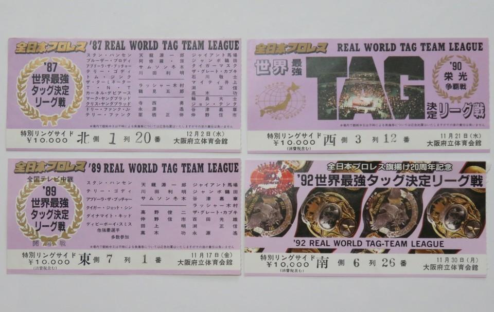 全日本プロレス「世界最強タッグリーグ戦」チケット半券9枚 1980年、1987年、1989年、1990年、1992~1996年 大阪府立体育会館_画像3