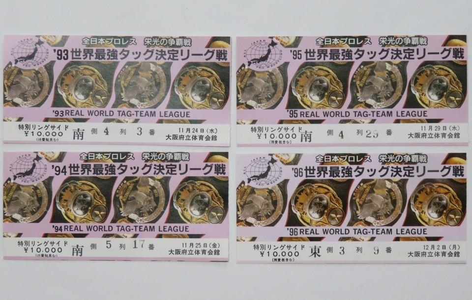 全日本プロレス「世界最強タッグリーグ戦」チケット半券9枚 1980年、1987年、1989年、1990年、1992~1996年 大阪府立体育会館_画像4