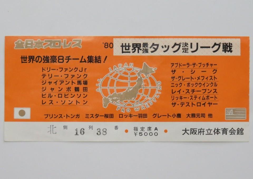 全日本プロレス「世界最強タッグリーグ戦」チケット半券9枚 1980年、1987年、1989年、1990年、1992~1996年 大阪府立体育会館_画像2