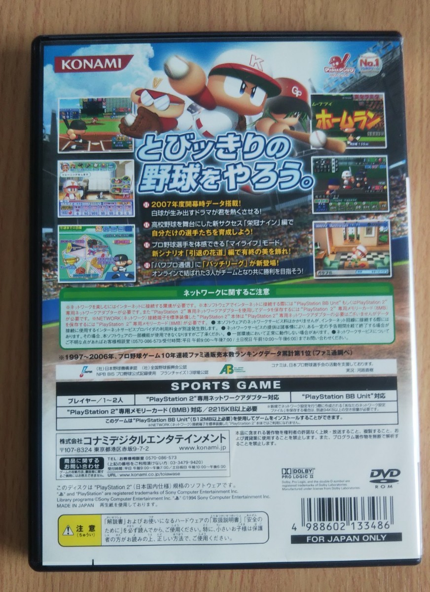 PS .PS2ソフト実況パワフルプロ野球14