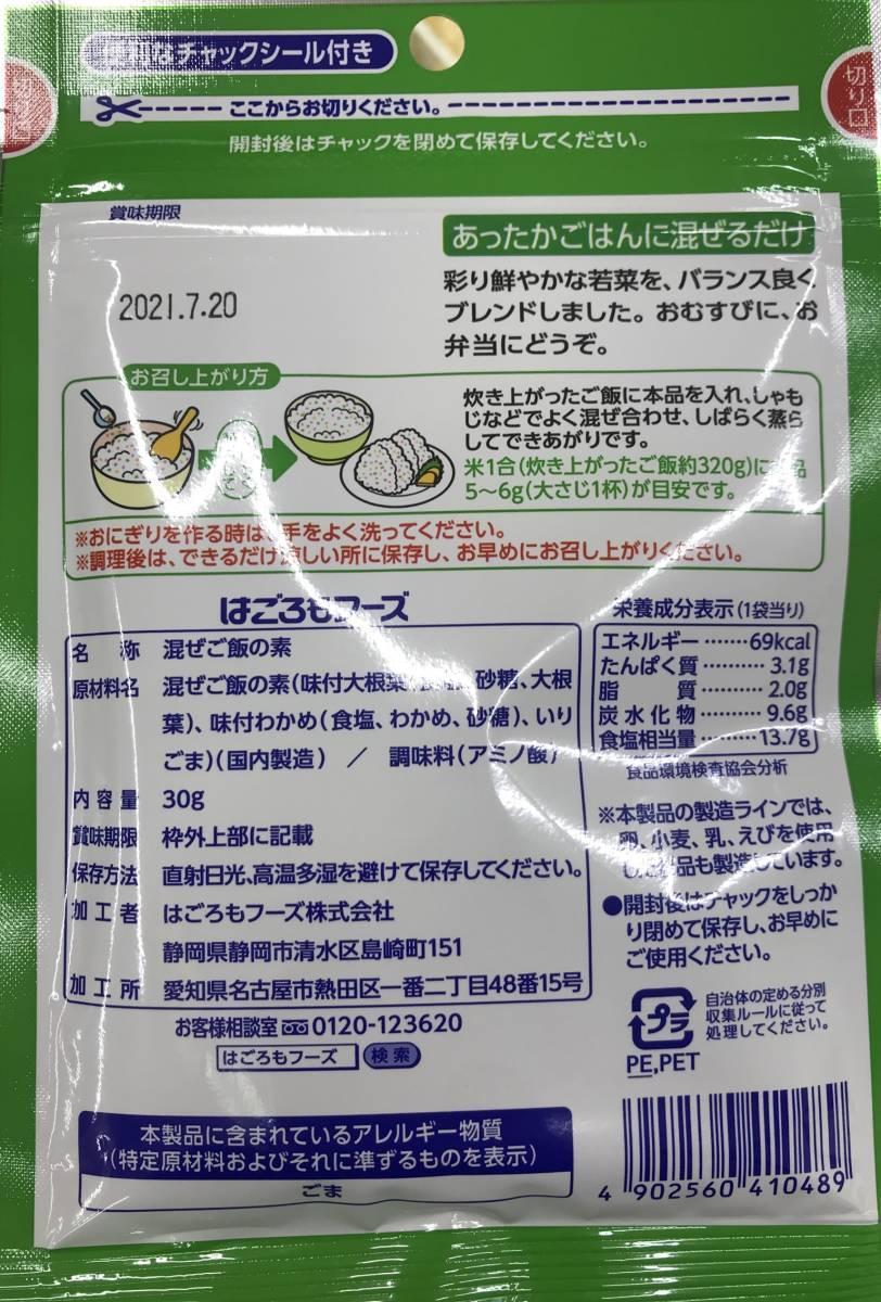 30g 1個 若菜 わかめ ごはん はごろもフーズ ごはんに混ぜるだけ 食品 非常食 加工食品 白米 ごはんのお供 ごはん ふりかけ ご飯が進む_画像2