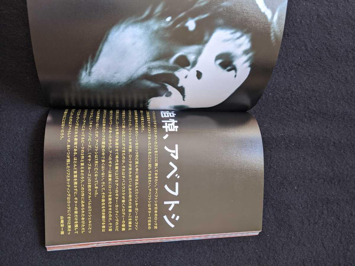 ROCKIN ON JAPAN 2009年 ASIAN KUNG-FU GENERATION 細美武士 the HIATUS ホリエアツシ アベフトシ 宮本浩次 エレファントカシマシ_画像9