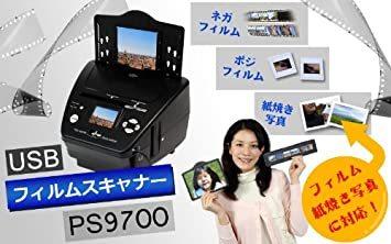 サンコー 【ネガフィルムや紙焼き写真をデジタル保存できる】USBフィルムスキャナー PS9700 USPS97BK <33_画像6