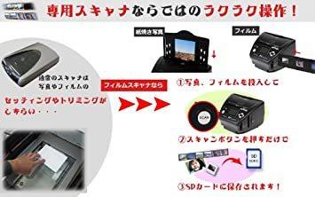 サンコー 【ネガフィルムや紙焼き写真をデジタル保存できる】USBフィルムスキャナー PS9700 USPS97BK <33_画像3