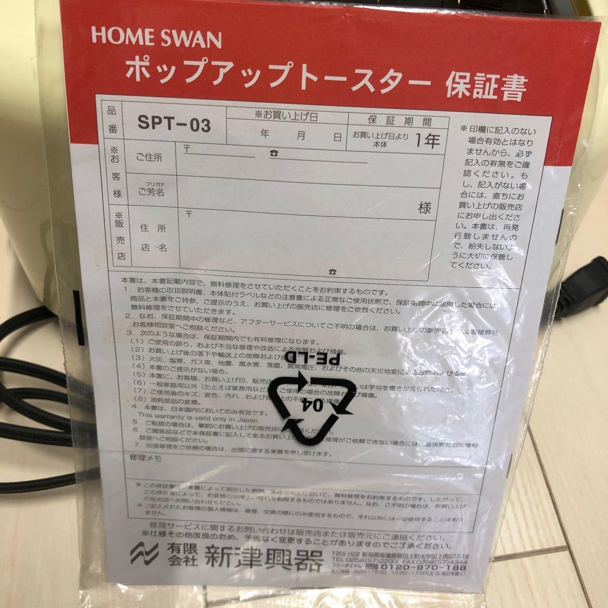 HOME SWAN ホームスワン ポップアップトースター SPT-03