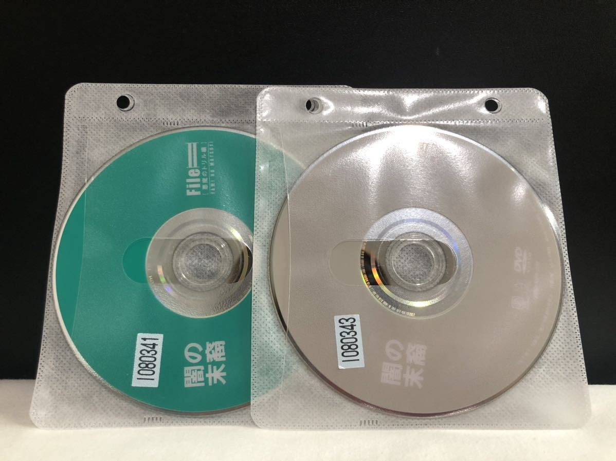 闇の末裔 全巻セット レンタル落ち DVD