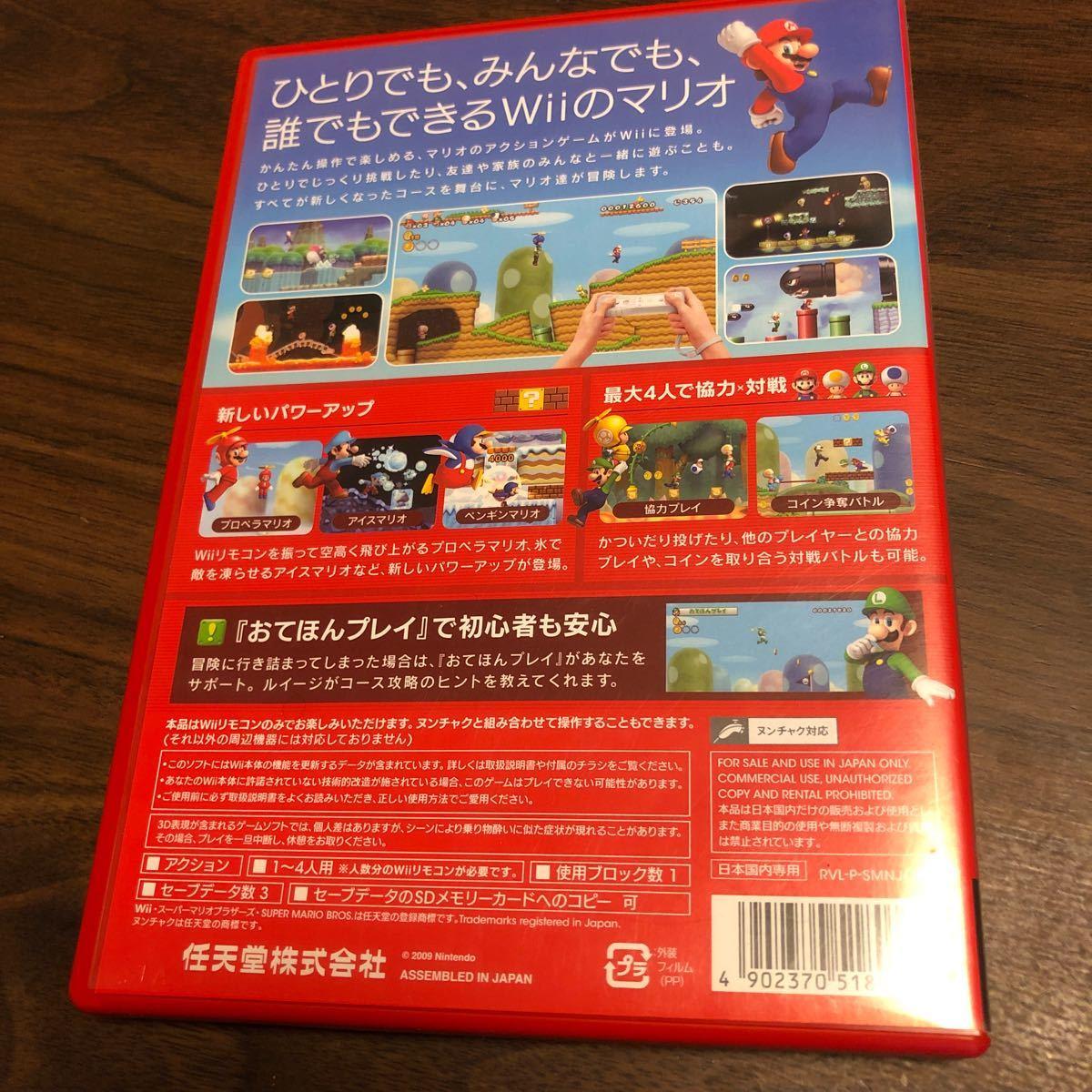 【Wii】ニュースーパーマリオブラザーズ・wii