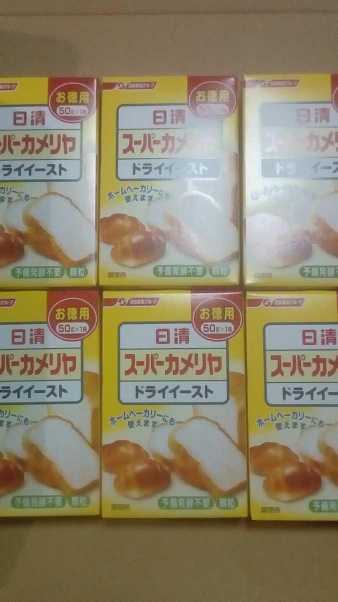 日清 スーパーカメリヤ ドライイースト お徳用50g6箱 予備発酵不要 _画像1