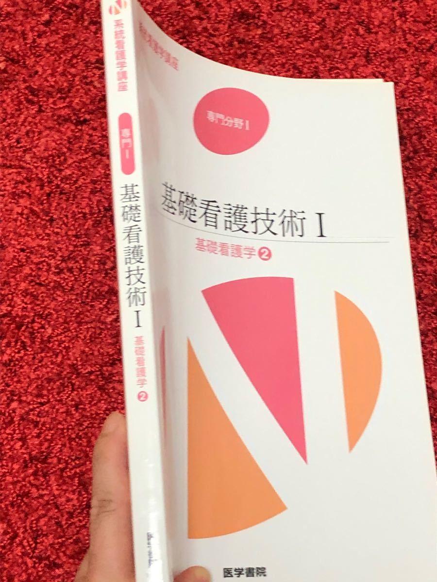 系統看護学講座 専門分野 1 第15版