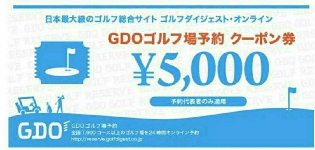 GDO ゴルフダイジェストオンライン ゴルフ場予約 クーポン 5000円 4枚 20000円分 即決_画像1