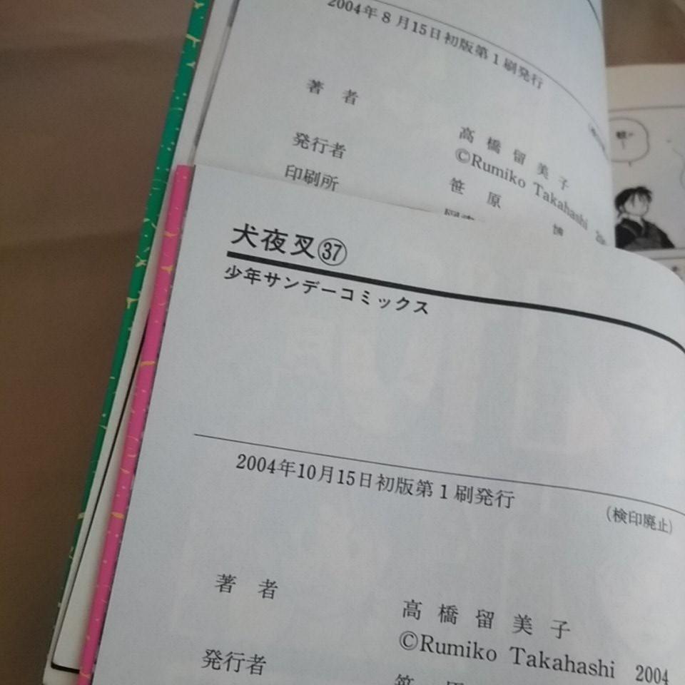 本 コミック 漫画本 高橋留美子 犬夜叉 36 37 巻 小学館 サンデー 初版