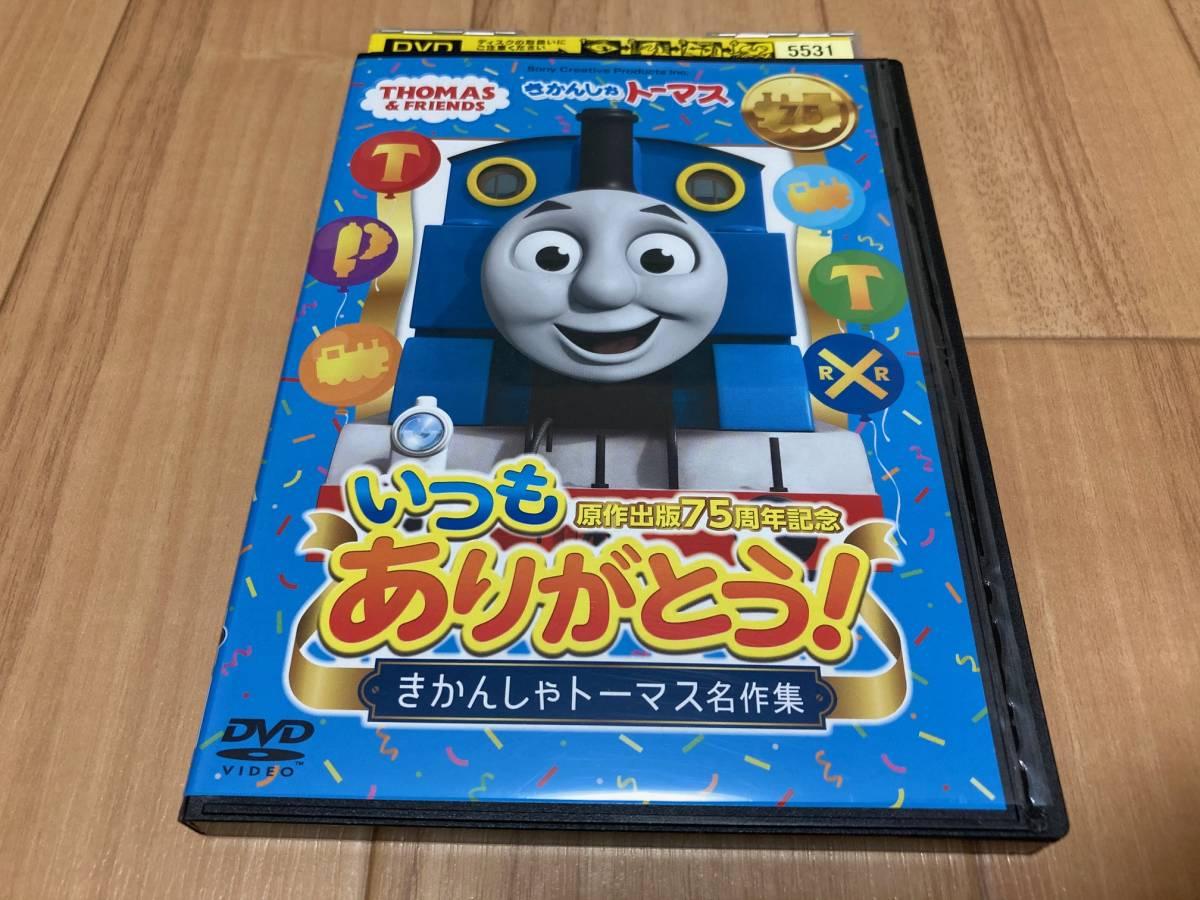 DVD きかんしゃトーマス 原作出版75周年記念 いつもありがとう! きかんしゃトーマス名作集_画像1