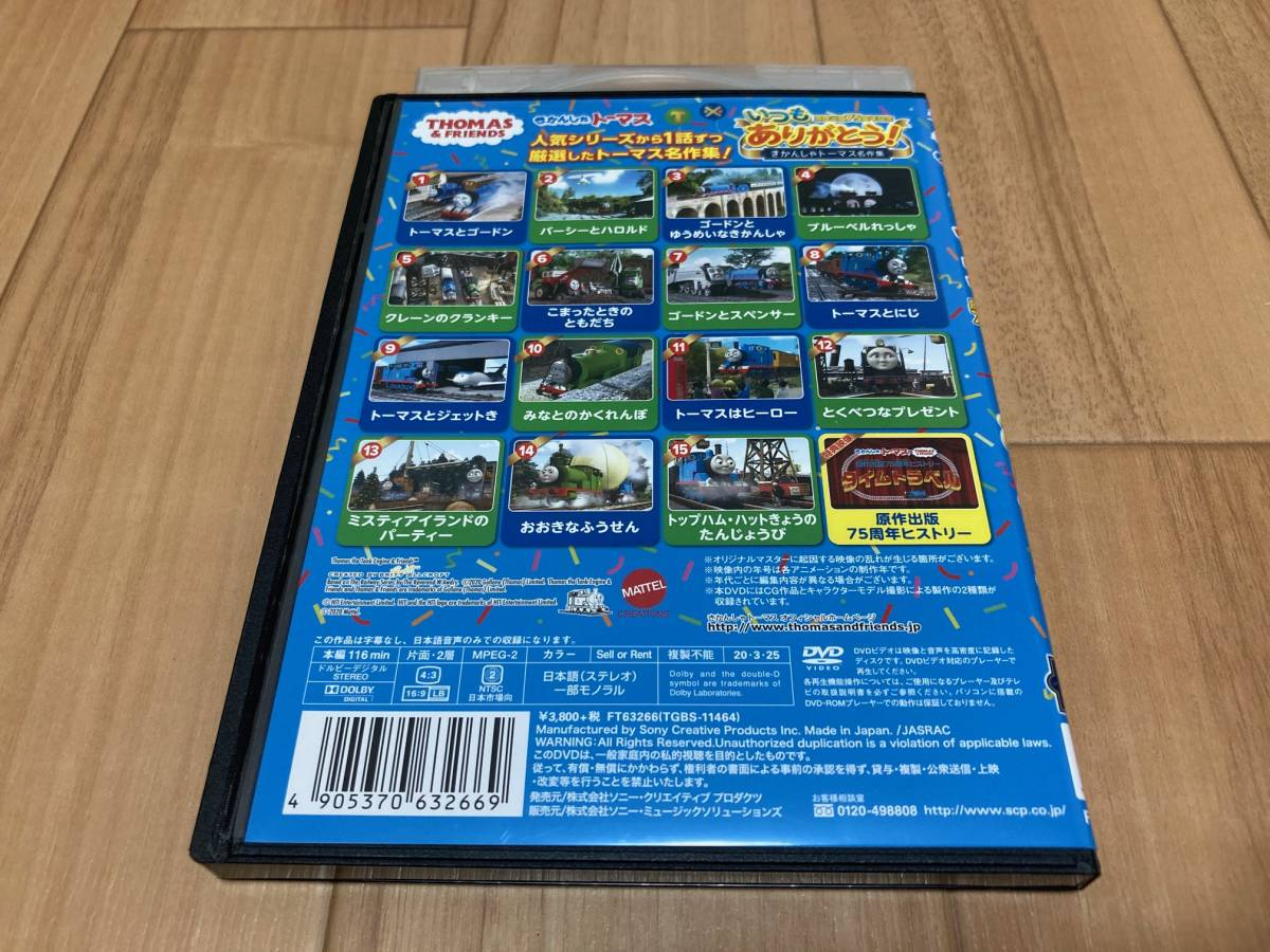 DVD きかんしゃトーマス 原作出版75周年記念 いつもありがとう! きかんしゃトーマス名作集_画像2