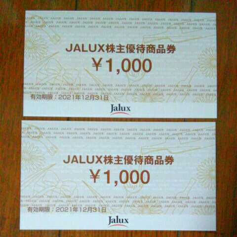 最新・未使用 JALUX 株主優待商品券 1000円 2枚 2000円分 2021/12/末迄 ミニレター_画像1