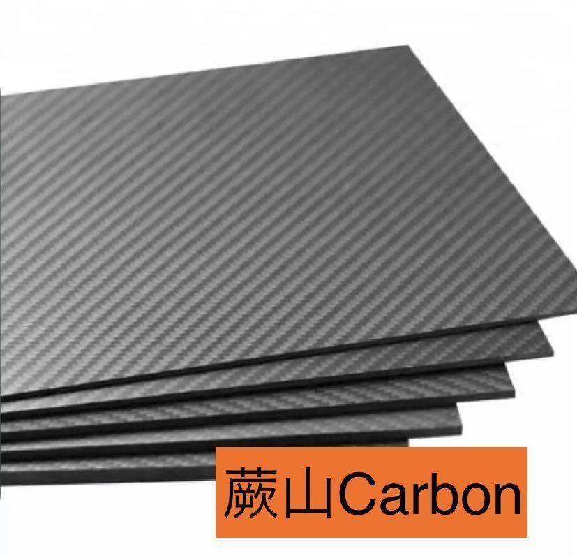 CFRP カーボン板 厚み2.0㎜ 500㎜×400㎜ 綾織 艶あり 炭素繊維積層板 ドライカーボン 蕨山Carbon 送料込み