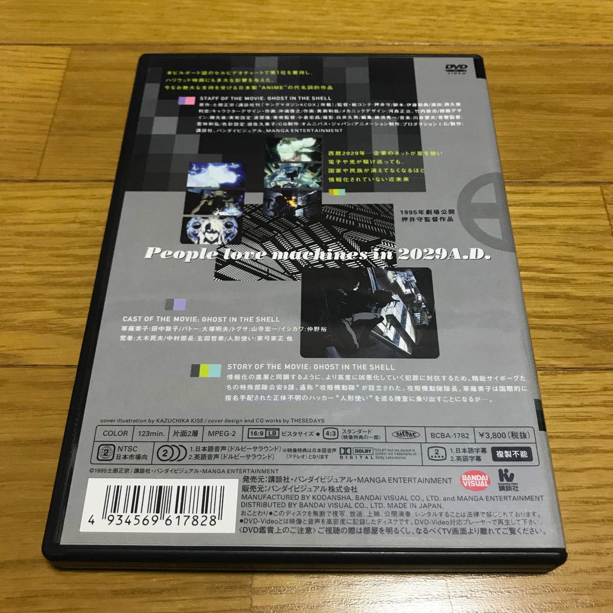 GHOST IN THE SHELL 攻殻機動隊('95講談社/バンダイビジュ…
