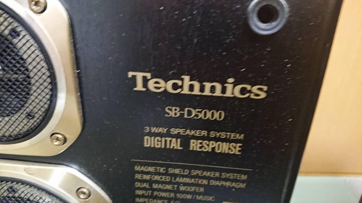 Technics SB-D5000 3way スピーカーシステム ■JH B_画像4