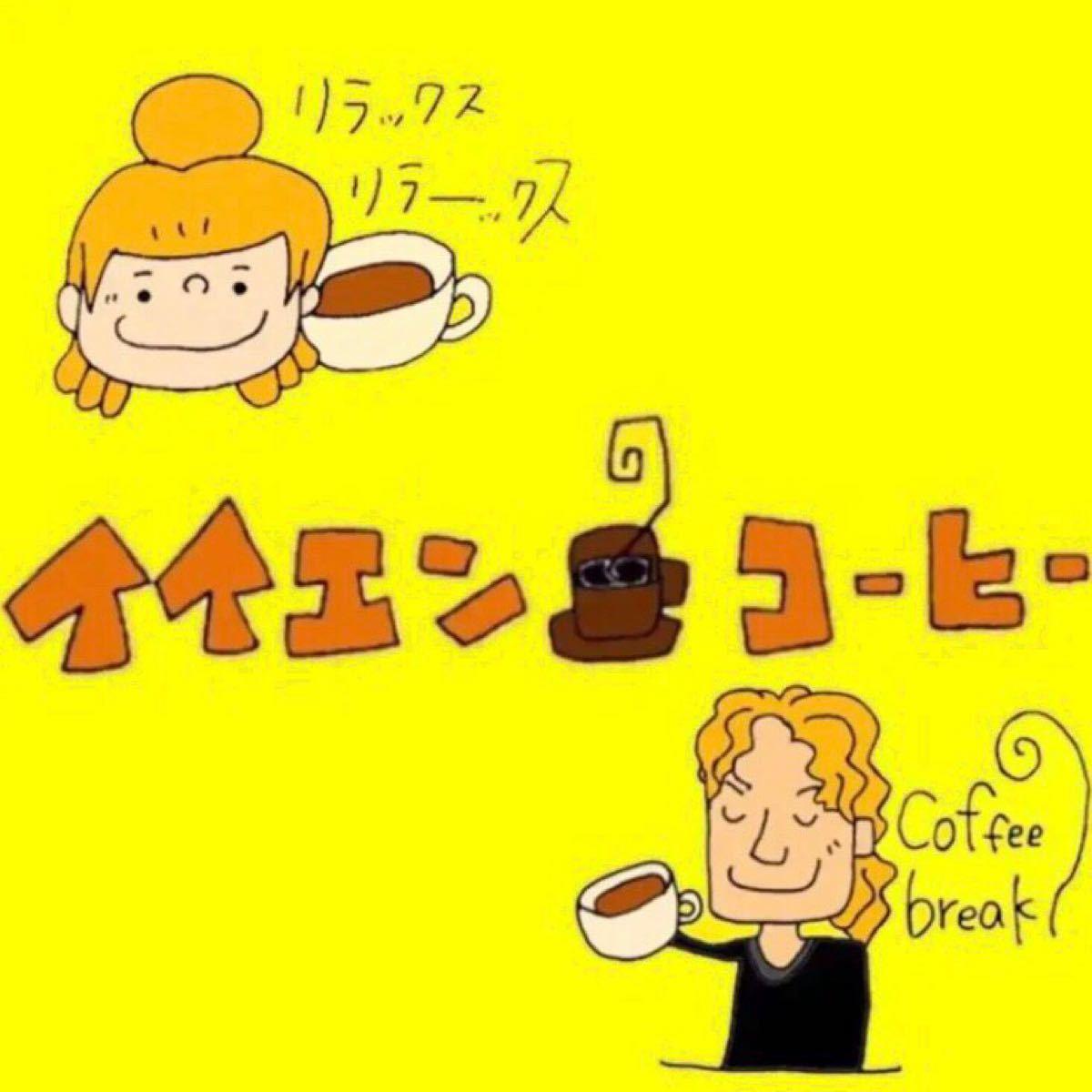 自家焙煎 ブラジルサントスNo2 珈琲豆 コーヒー豆 【豆or粉】200