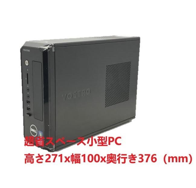 省スペース小型■DELL Core i7-2600 3.8Gx8/メモリ8GB■驚速SSD:240GB+HDD:500GB Win10/Ms Office2019/無線LAN/USB3.0/HDMI■VOSTRO 270s-2