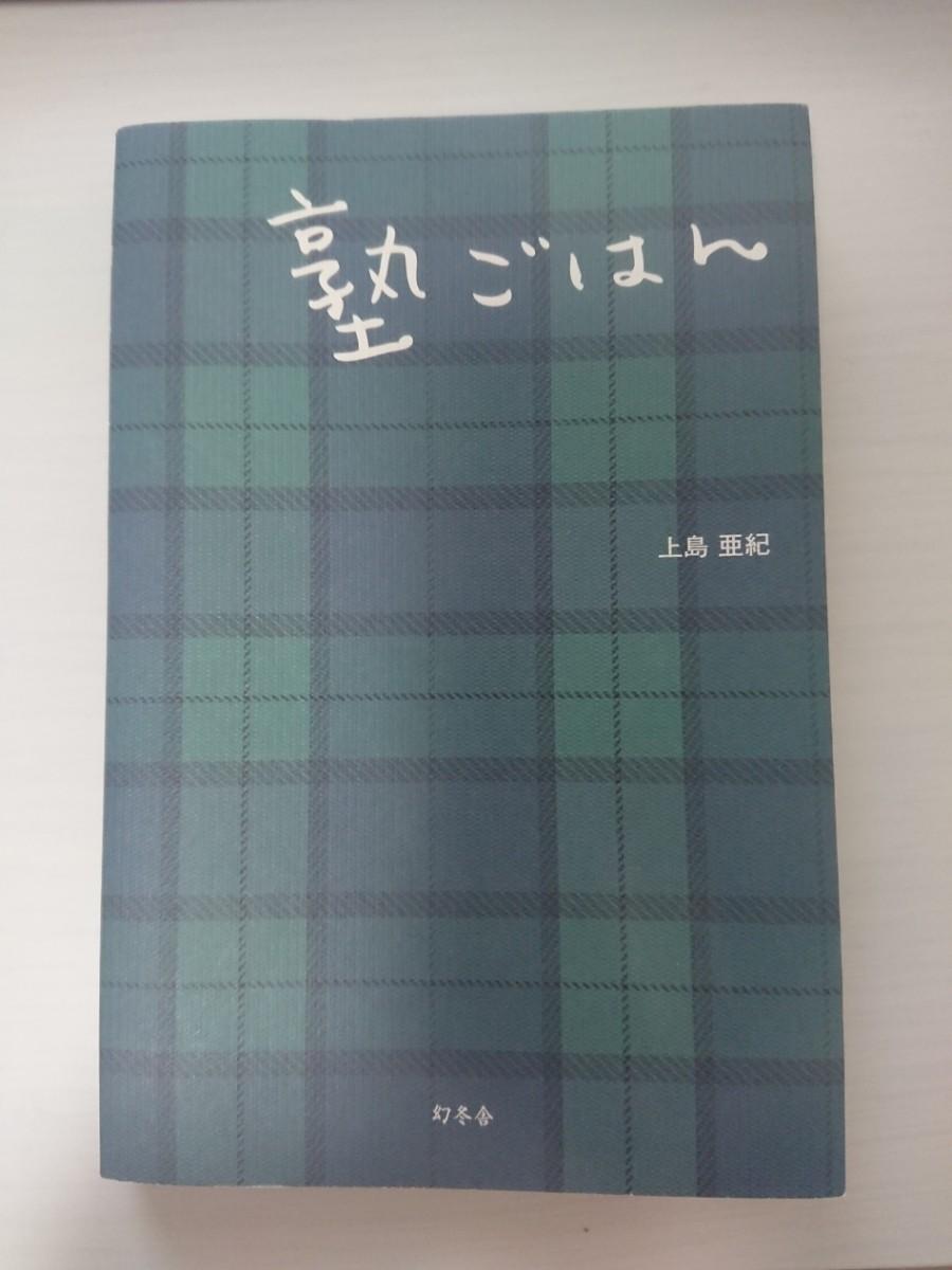 【レシピブック】塾ごはん