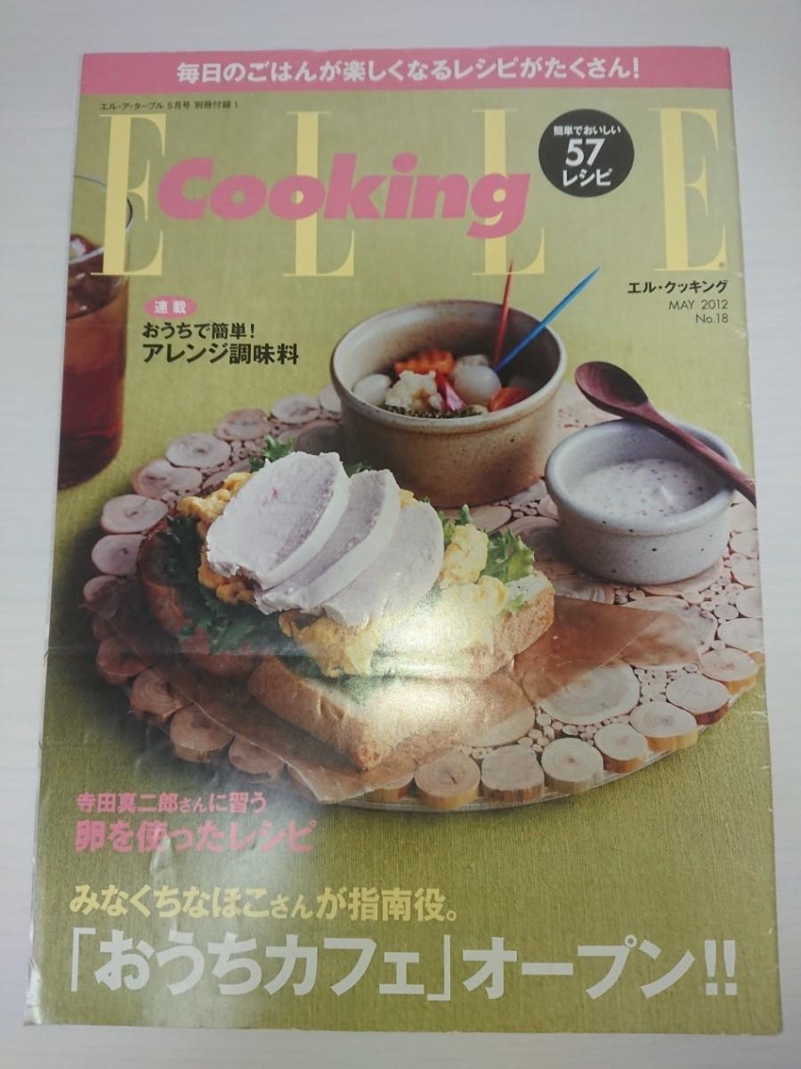 【レシピブック】 オレンジページ3冊+おまけ2冊