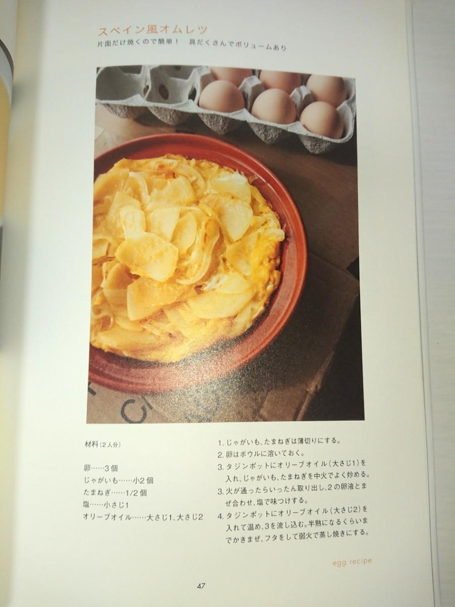 【レシピブック】「タジンポット」でつくる、毎日のレシピ60 タジン鍋