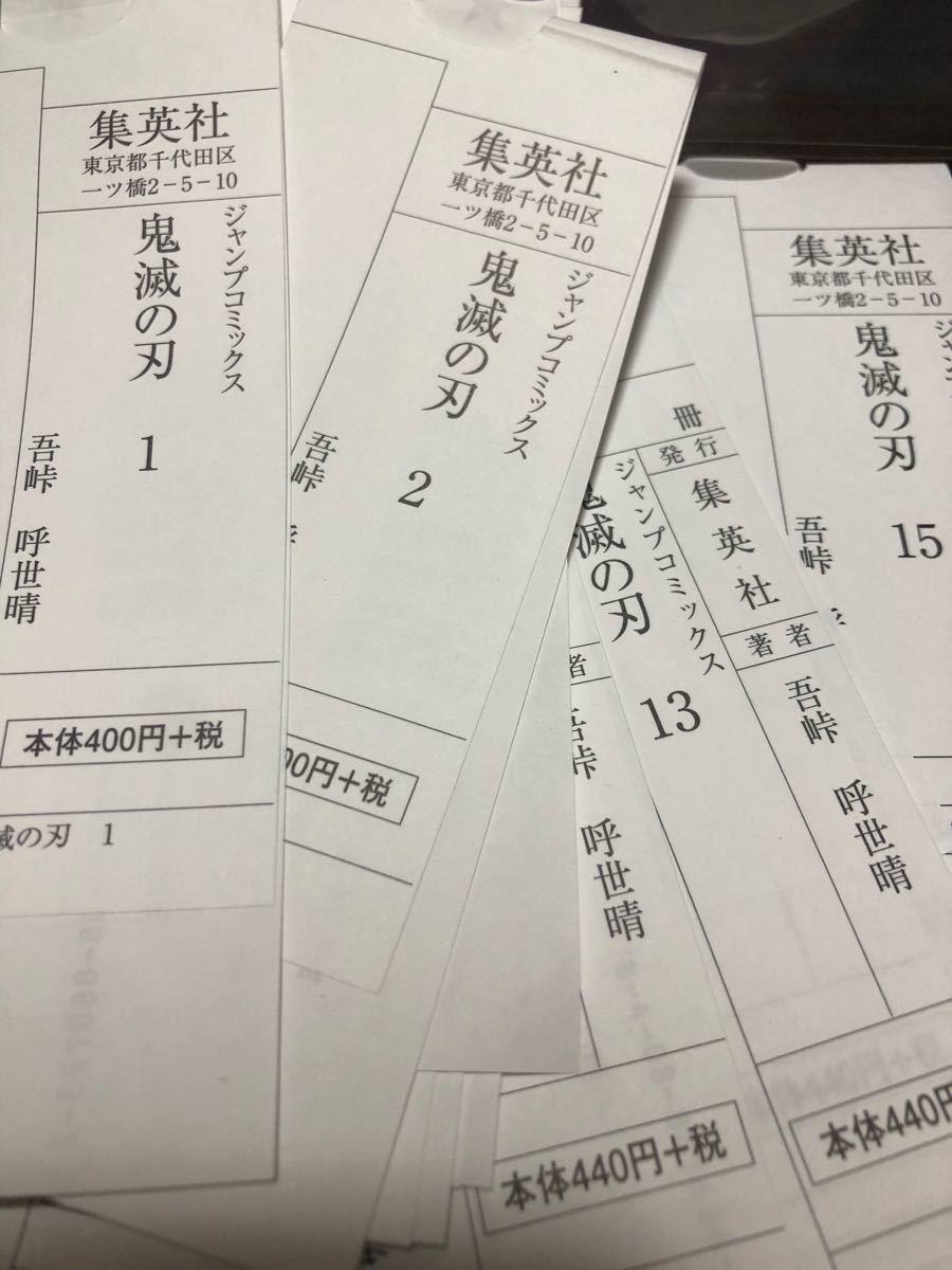 漫画 鬼滅の刃 全巻 特装版小説 短編集 ファンブック